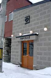小樽ベーグル工房