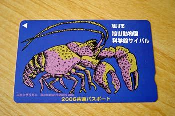 旭山動物園のパスポート