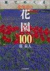 車でめぐる北海道の花園100
